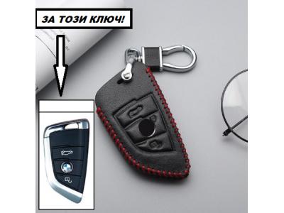 Кожено калъфче ключодържател за автомобилен ключ BMW