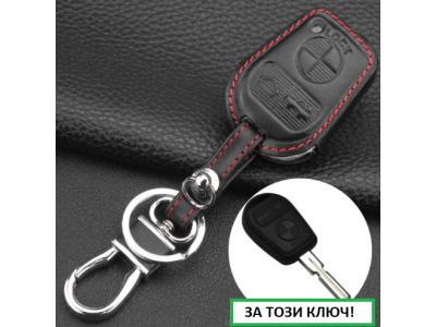 Предпазно кожено калъфче ключодържател с 3 бутона за автомобилен ключ BMW E31 E32 E34 E36 E38 E39 E46 Z3